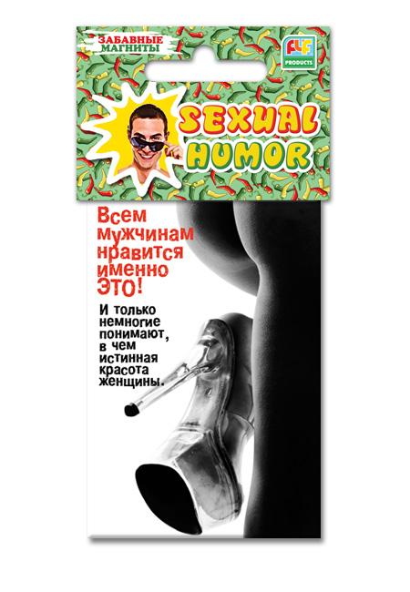 Магнетизм и секс